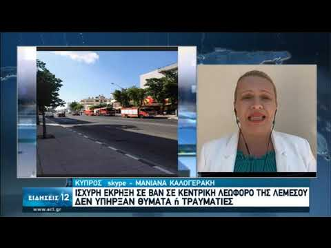 Κύπρος | Ισχυρή έκρηξη σε βάν σε κεντρική λεωφόρο της Λεμεσού | 10/08/2020 | ΕΡΤ