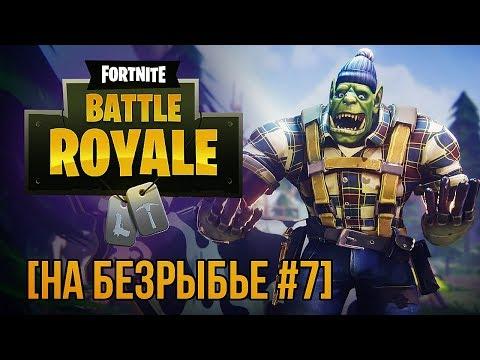 [На Безрыбье #7] Обзор Fortnite: Battle Royale