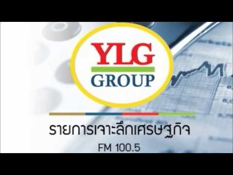 YLG on เจาะลึกเศรษฐกิจ 24-03-2560