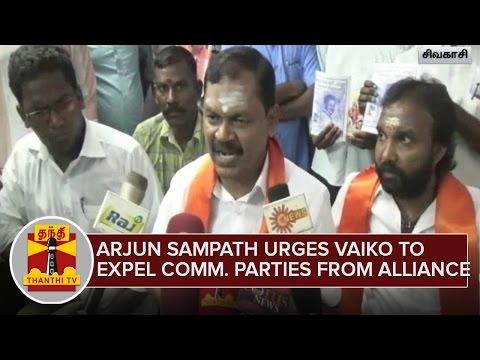 Arjun-Sampath-urges-Vaiko-to-expel-Communist-Parties-from-DMDK-PWF-TMC-Alliance--Thanthi-TV