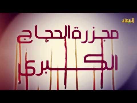 الادب اليمني حول مجزرة تنومة في برنامج مجزرة الحجاج الكبرى تنومة .. مع د/حمود الاهنومي