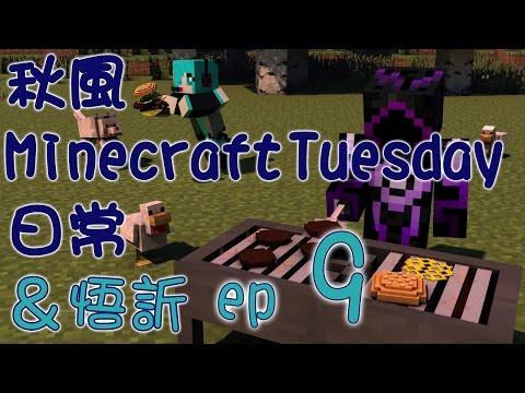 [悟訢視角]秋風 Minecraft Tuesday 日常 ep 9 (видео)