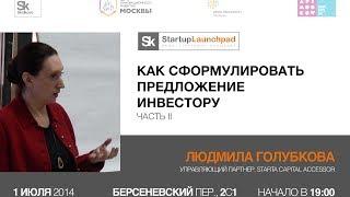 Как сформулировать предложение инвестору (часть 2), 1 июля 2014 — Голубкова Л.Г. — видео