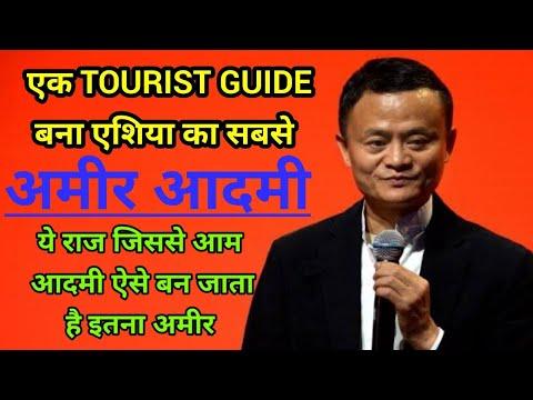 Success quotes - Jack ma ! आम आदमी को बहुत अमीर बना देने वाले success secrets by Saurav Shukla
