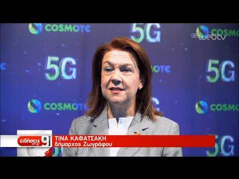 Νέα ψηφιακή εποχή υψηλών ταχυτήτων | 16/12/18 | ΕΡΤ