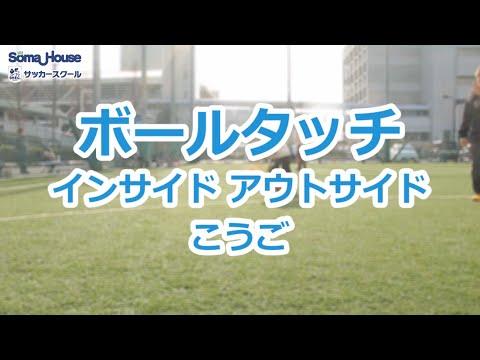 【サッカー基礎】9 ボールタッチ インサイド アウトサイド こうご 解説あり