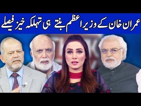 Think Tank With Syeda Ayesha Naaz | 1 September 2018 | Dunya News
