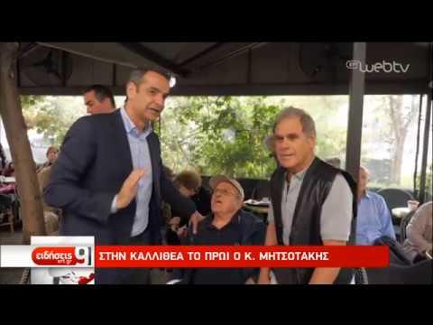 Περιοδεία Κ. Μητσοτάκη στην Καλλιθέα | 13/05/2019 | ΕΡΤ
