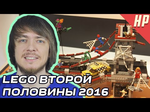 Новинки LEGO второй половины 2016 года