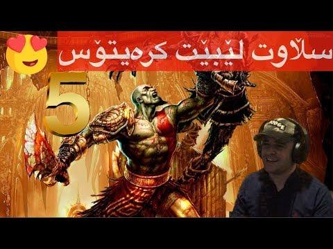 God of War 1 #5  😡ئێریس خۆت بگره كرهیتۆس وا دێت