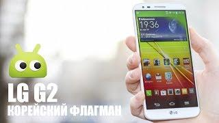 LG G2 -Прототип Nexus 5. Обзор AndroidInsider.ru