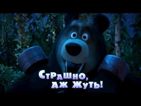 Máša a medveď - Je to strašidelné, je to hrozné!