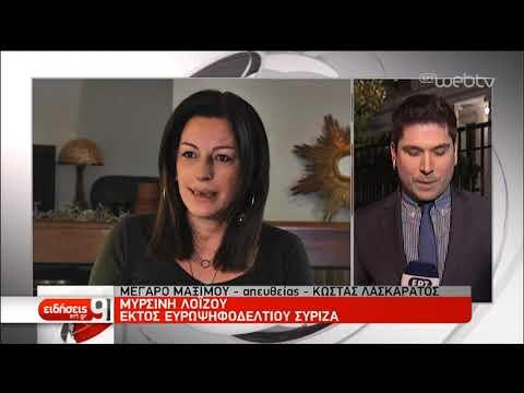 Παραίτηση της Μυρσίνη Λοΐζου | 22/3/2019 | ΕΡΤ