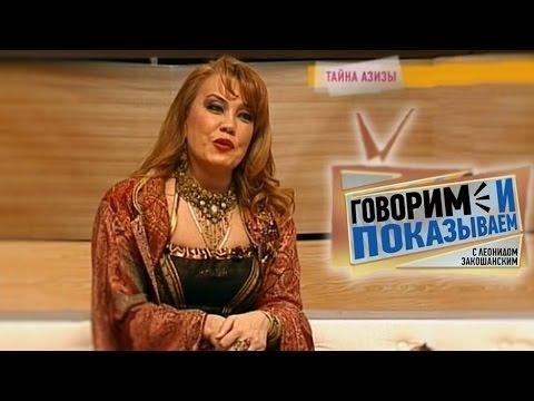 Говорим и показываем. «Тайна Азизы» (02.03.2012) (видео)