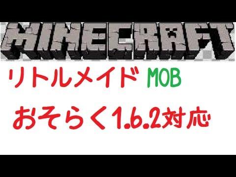 【Minecraft】MOD littleMaidMob 1.5.1 を入れました!とその紹介