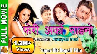 Video Nepali Film FERI ARKO SAINO  | Nikhil | Dilip | Uttam | Jharana | Melina | AB Pictures Farm |BG DALI MP3, 3GP, MP4, WEBM, AVI, FLV April 2018