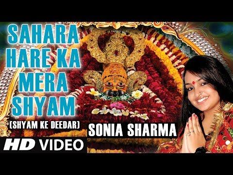 Sahara Hare Ka Mera Shyam I Khatu Shyam Bhajan I SONIA SHARMA I HD Video Song I Shyam Ke Deedar