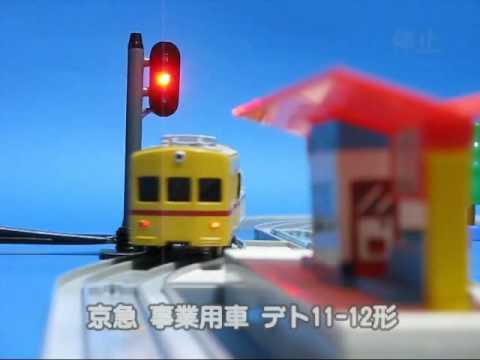 改造プラレール 5灯式信号機と京急