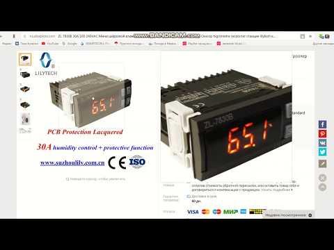 Как подключить и настроить регулятор, контроллер влажности ZL-7830B с aliexpress (видео)