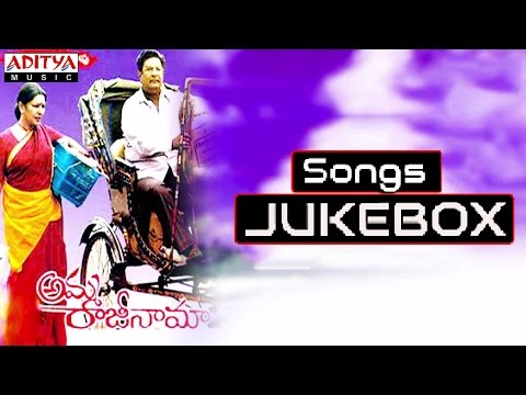 Video Amma Rajinama Telugu Movie Songs || Jukebox download in MP3, 3GP, MP4, WEBM, AVI, FLV January 2017
