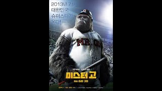 Nonton Mr Go 2013 hindi dubbed movie 1080p hd Film Subtitle Indonesia Streaming Movie Download