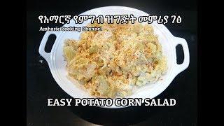 Potato Salad - የአማርኛ የምግብ ዝግጅት መምሪያ ገፅ - Dinich Recipes - Amharic cooking Channel