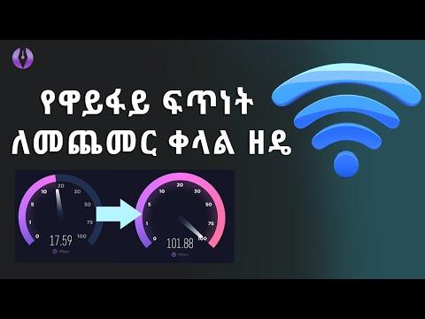 የዋይፋይ  ፍጥነት ለመጨመር ቀላል ዘዴ | How to make your WiFi and Internet speed faster | Ethiopia