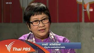 จับตาเส้นทางปฏิรูป - เส้นทางปฏิรูปผังเมืองของไทย