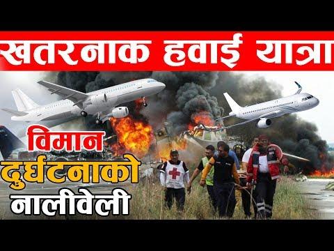 (खतरनाक हवाई यात्रा, यस्तो छ नेपालमा विमान दुर्घटनाको नालीवेली ...17 min)