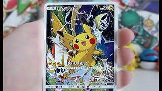 Today we are taking a look at my Pokemon Battle Festa 2017 visitors present 20th anniversary promo pikachu Full Art card!! This bad boy was given out in extremely limited quantities at japans Battle Festa this year. I am predicting this skyrocket into the realm of EXTREMELY RARE cards in around 2 years time. The Art Work is just insane featuring the Sun and moon Legendaries and Pikachu jumping up!