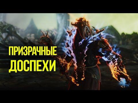 Skyrim ЛУЧШАЯ БРОНЯ - Призрачные доспехи - СЕКРЕТ СИЛЫ ВОИНА - Древний Драконорождённый