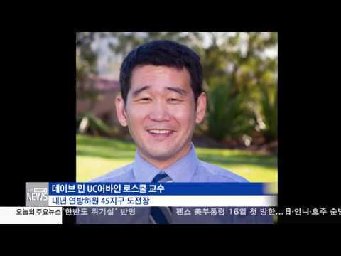 한인사회 소식 4.06.17 KBS America News