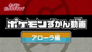 【公式】ポケモンずかん動画 アローラ編 by Pokemon Japan