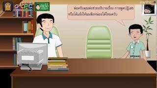 สื่อการเรียนการสอน การพูดปฎิเสธหรือโต้แย้ง ป.6 ภาษาไทย