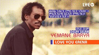 Video LYE.tv - Legend Yemane Barya - Delay Selam | ደላይ ሰላም - LYE Eritrean Music MP3, 3GP, MP4, WEBM, AVI, FLV September 2018