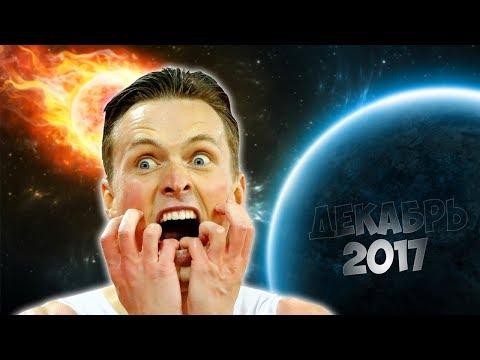Конспирологи снова предсказали конец Света декабрь 2017 связанный с планетой Нибиру. По их словам планета...