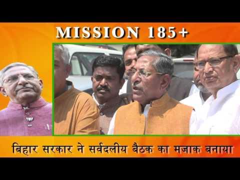 सर्वदलीय बैठक का मजाक बना रही बिहार सरकार : Nand Kishore yadav