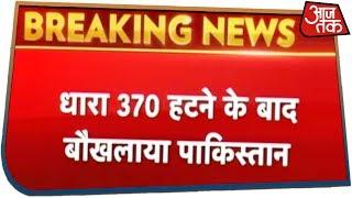 Breaking News: आर्टिकल 370 हटने के बाद बौखलाया Pakistan, भारत से तोड़े सभी व्यापारिक रिश्ते