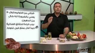 الفرق بين الكوليسترول والدهون والسعرات Fats&Cholesterol