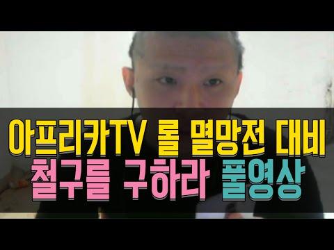 아프리카TV 롤 멸망전 대비, 철구를 구하라! 풀영상 (14.11.29방송)