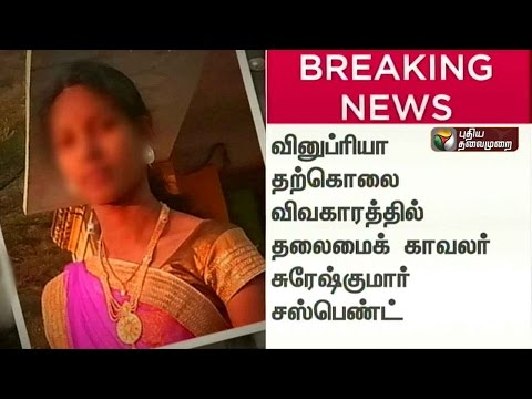 Detailed-Report-Vinupriya-Suicide-Case-Cybercrime-head-constable-suspended