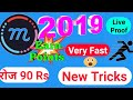 how to increase mcent point faster !! Unlimited points !! No hack !! fast points earnings !! Hindi