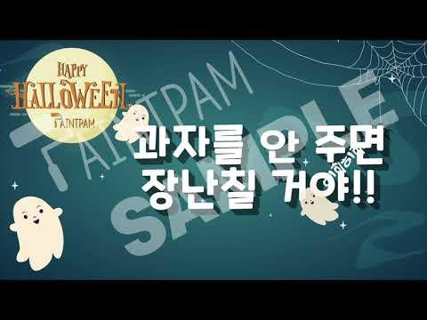 Sample_Season Event_Halloween_05_귀신