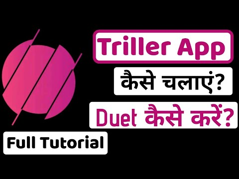 Triller||Triller app||Triller app kaise chalaye||Triller app kaise use kare||Triller app tutorial