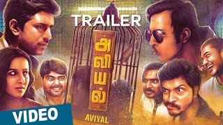 Aviyal Official Theatrical Trailer