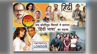 जब बॉलीवुड फिल्मों ने बताया हिंदी भाषा का महत्त्व..