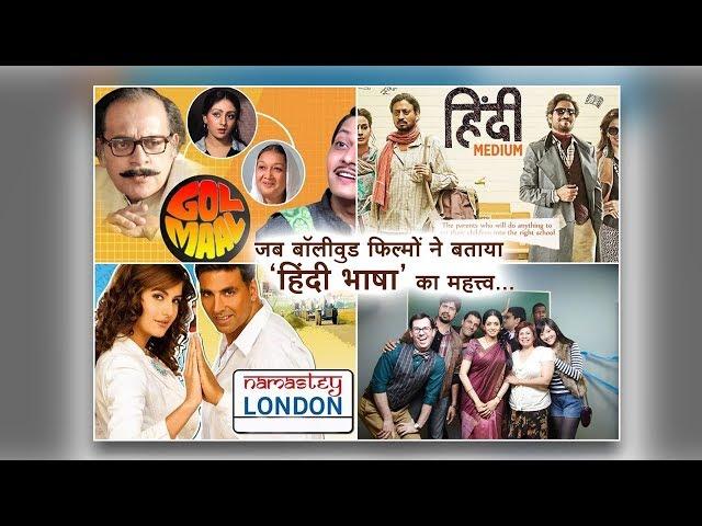 जब बॉलीवुड फिल्मों ने बताया हिंदी भाषा का मह..