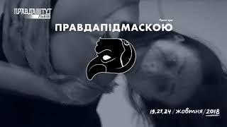 «Правда під маскою» у Львівській Опері