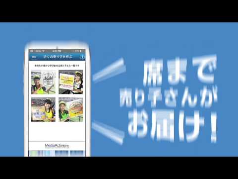 Video of 野球場ナビ