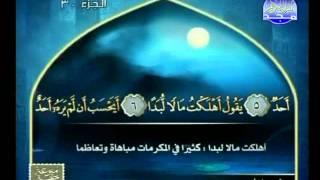 HD الجزء 30 الربعين 5 و 6  :   الشيخ أحمد نعينع